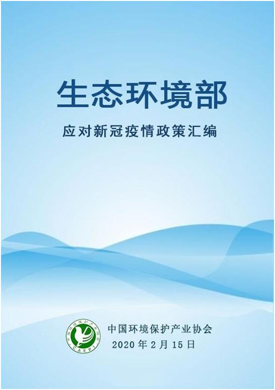 新型冠状病毒感染的肺炎疫情医疗废物应急处置管理与技术指南(试行)